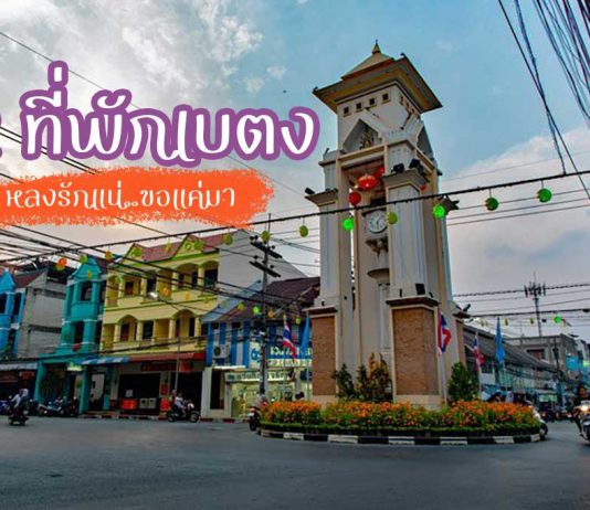 12 Hotels In Betong South Of Thailand