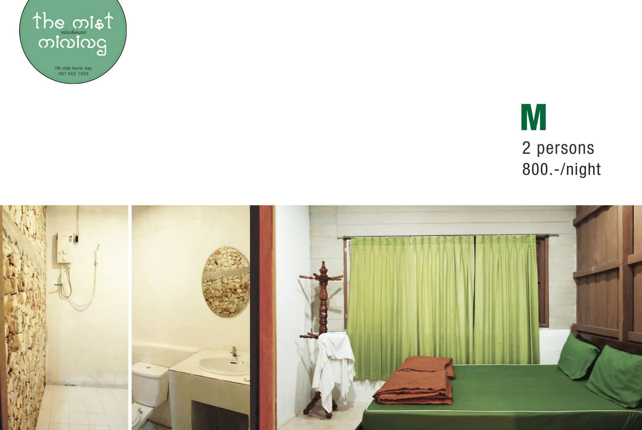 ห้องประเภท M - เหมืองในหมอก โฮมสเตย์