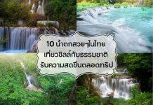 น้ำตกสวยๆในไทย