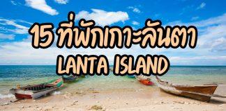 ที่พักเกาะลันตา
